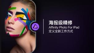 Affinity Photo For IPad  | 海报级精修