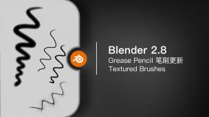 blender 2.8 Grease Pencil | 笔刷更新 Textured Brushes