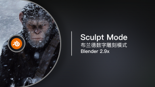 Blender 2.9x | Sculpt Mode 数字雕刻模式