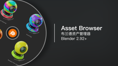 Blender 2.92+|Asset Browser 布兰德资产管理