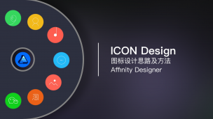 ICON Design | Affinity Designer  图标设计